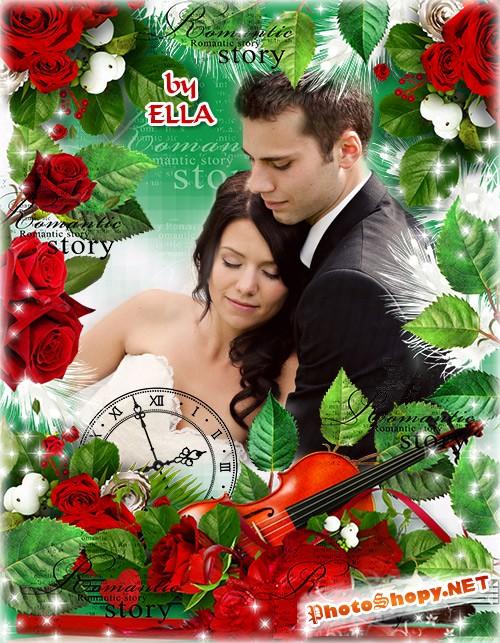 Романтическая фоторамка с красными розами- Романтическая история