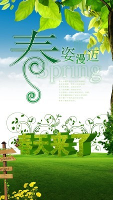 Sources for Photoshop - Spring Green fresh leaves