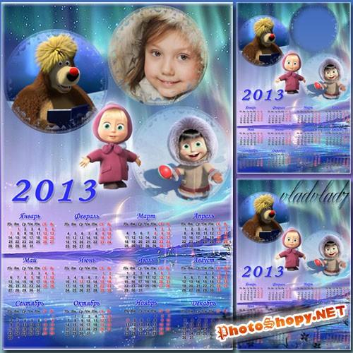 Календарь-рамка на 2013 год - Маша и медведь, Северный полюс