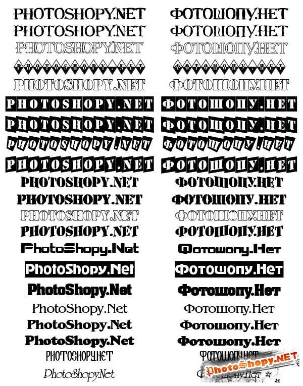 Набор кириллических шрифтов cyrillic fonts