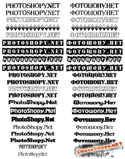 Набор кириллических шрифтов (cyrillic fonts, часть 1)