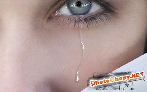 Создаём слёзы