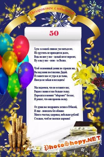 Прикольные стихи на 50 лет начальнику