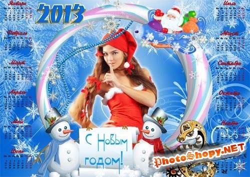 Календарь-рамка - Пусть в Новый год мечты твои свершатся!