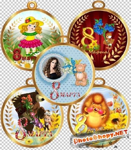 Клипарт - Поздравительные медальки для девочек 8 марта