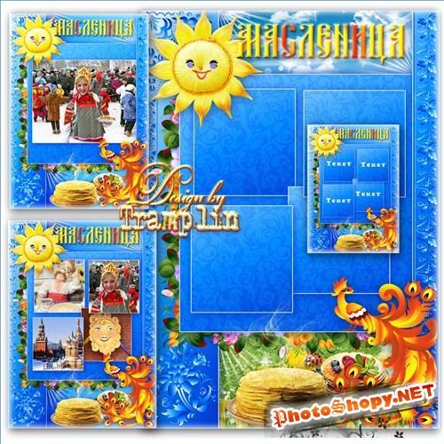 Масленица - Многослойный исходник – используйте как плакат, открытку, рамку, постер