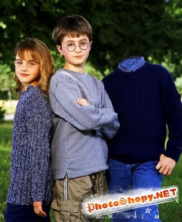 Детский фотошаблон-Гарри Поттер среди моих друзей