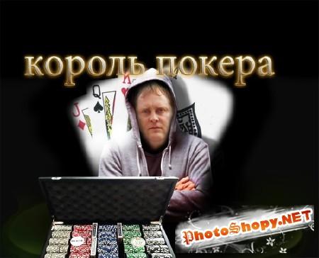Мужской фотошаблон-лучший игрок в покер