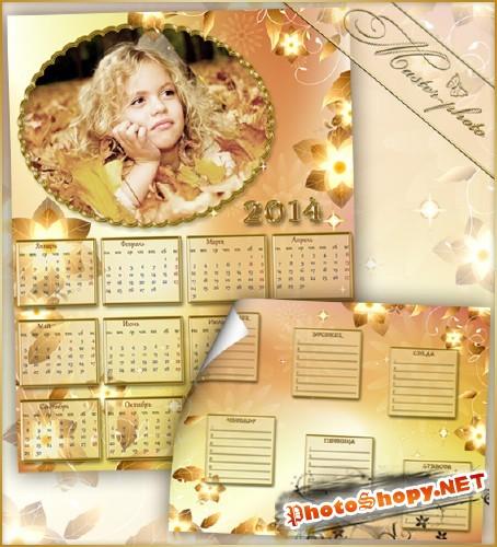 Осенняя рамка-календарь и расписание - Цвет осени