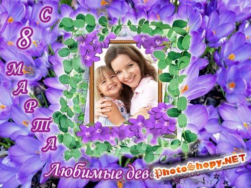 Рамка для фотошоп - Нежные весенние цветы