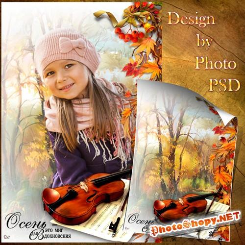 Рамка для фото - Осеннее вдохновение