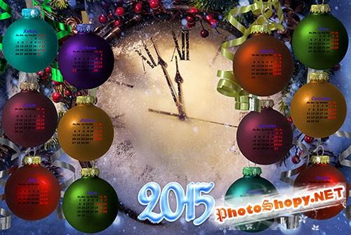 Календарь на 2015 год - Новогодние шары