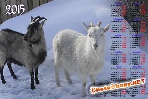 Календарь на 2015 год - Наступает год козы