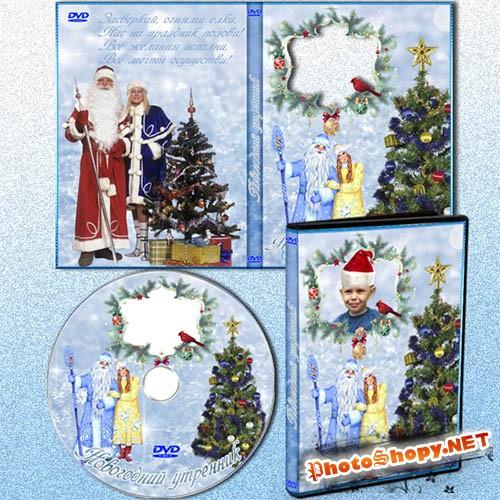 Обложка и задувка на новогодний DVD диск - Елка нас на праздник позвала