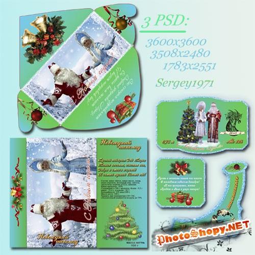 Набор к новому году - Поздравление Деда Мороза и Снегурочки