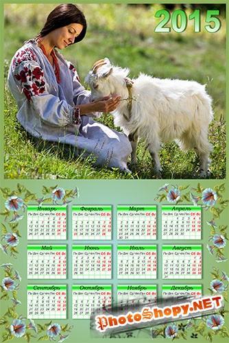 Календарь на 2015 год - Девушка и коза