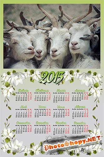 Календарь на 2015 год - Год будет бе-е-езупречным