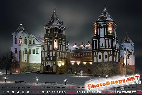 Календарь на февраль 2015 года - Мирский замок зимой