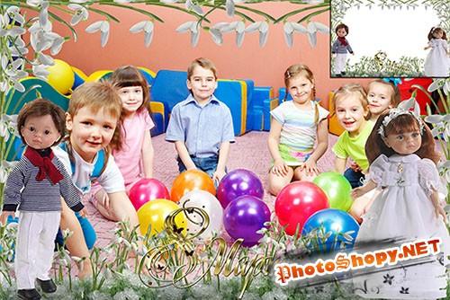 Детская фоторамка - С праздником, мамы