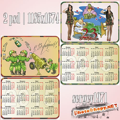 Карманный календарь на 2015 год - Армейский юмор к 23 февраля