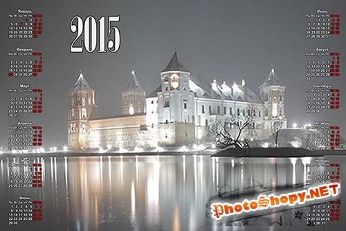 Календарь на 2015 год - Замок в ночи