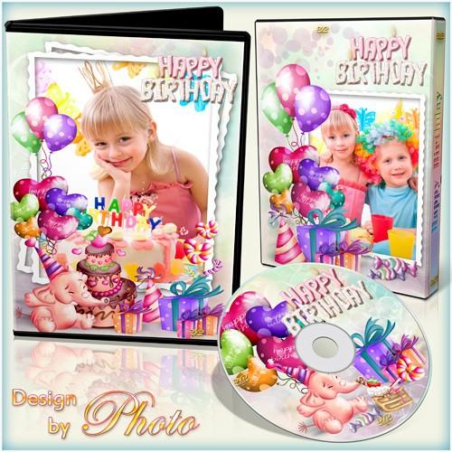 Обложка и задувка на DVD диск - Мой день рождения