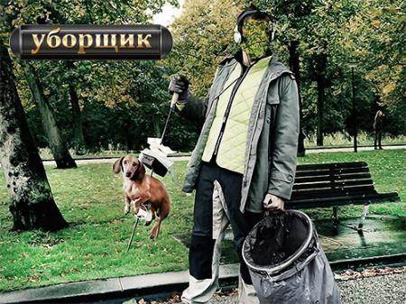 Мужской фотошаблон для фотомонтажа - Уборщик в наушниках
