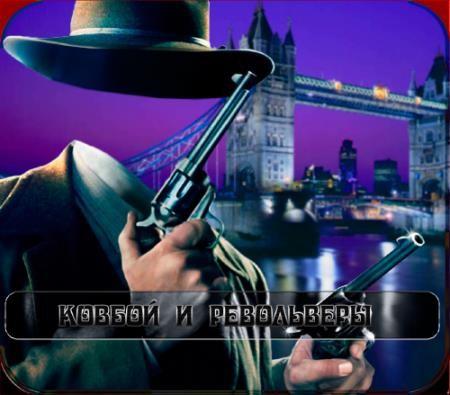 Фотошаблон для фото - Обладатель двух револьверов