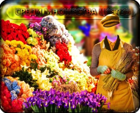 Шаблон для фото - Продажа цветов