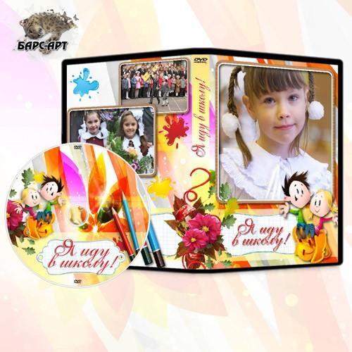 Обложка и задувка DVD - Мы с друзьями идем в школу
