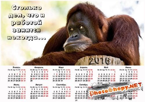 Календарь на 2016 год - Крылатые мысли