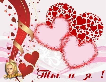 Романтическая фоторамка - Ты и Я!