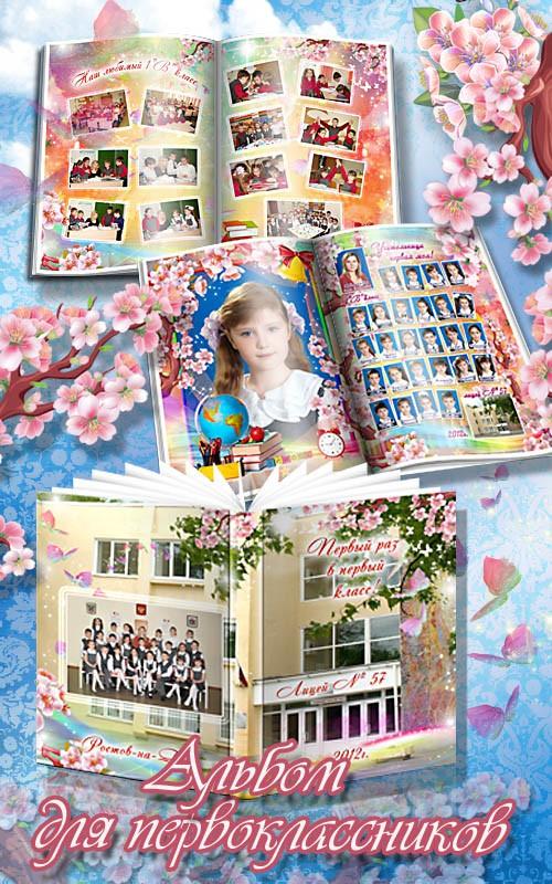 Выпускной альбом – Яблоневый цвет