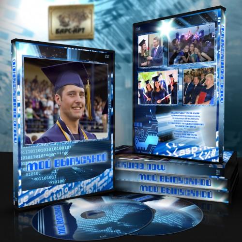 Выпускная обложка и задувка DVD - Прощай, жизнь беспечная!