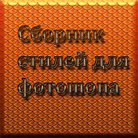 Сборник различных стилей для фотошопа