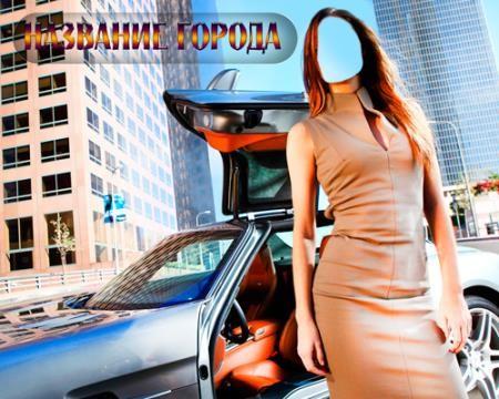 Шаблон женский - Девушка у модного авто