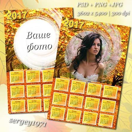 Настенный календарь-рамка на 2017 год - Золотая осень