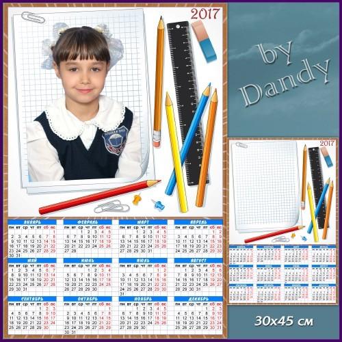 Календарь на 2017 год - Снова в школу