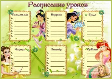 Расписание уроков для школьников с принцессами