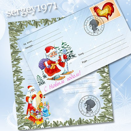 Письмо и конверт от Деда Мороза