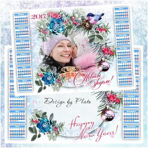 Календарь - рамка на 2017 год - Новогодние чудеса