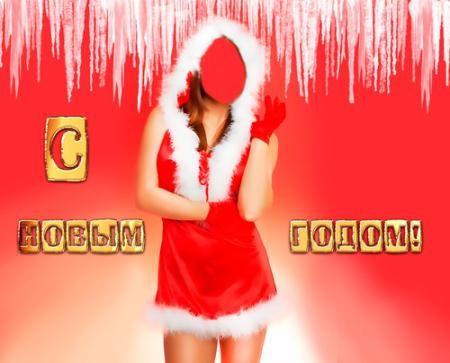 Женский шаблон - Сновым годом снегурочка