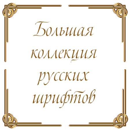 Большая коллекция русских шрифтов