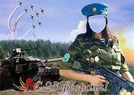 Женский фотошаблон - Открытка к 23 февраля