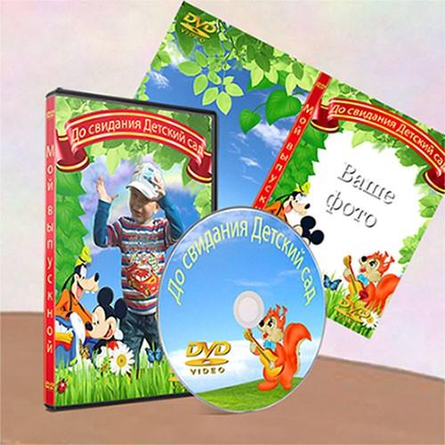 Обложка на dvd - До свидания детский сад