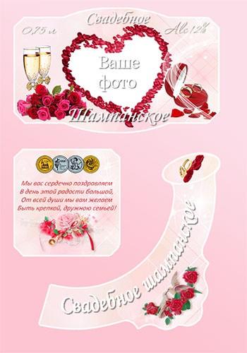 Этикетка на свадебное шампанское - Лепестки роз