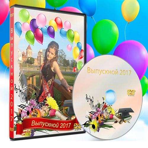 Обложка на dvd — Выпускной 2017