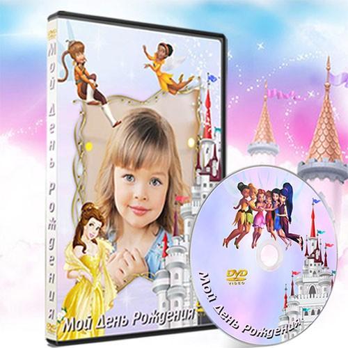 Обложка на dvd - Подарок от феи
