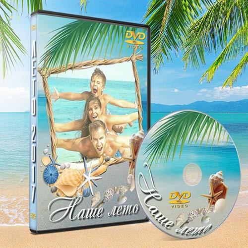 Обложка на  DVD - Наш отдых