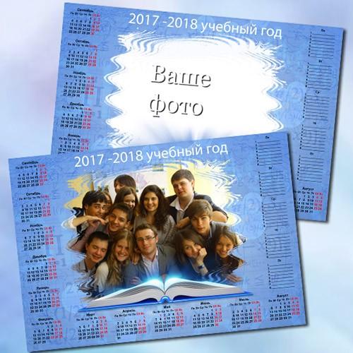 Календарь-расписание  - Школа нас зовет
